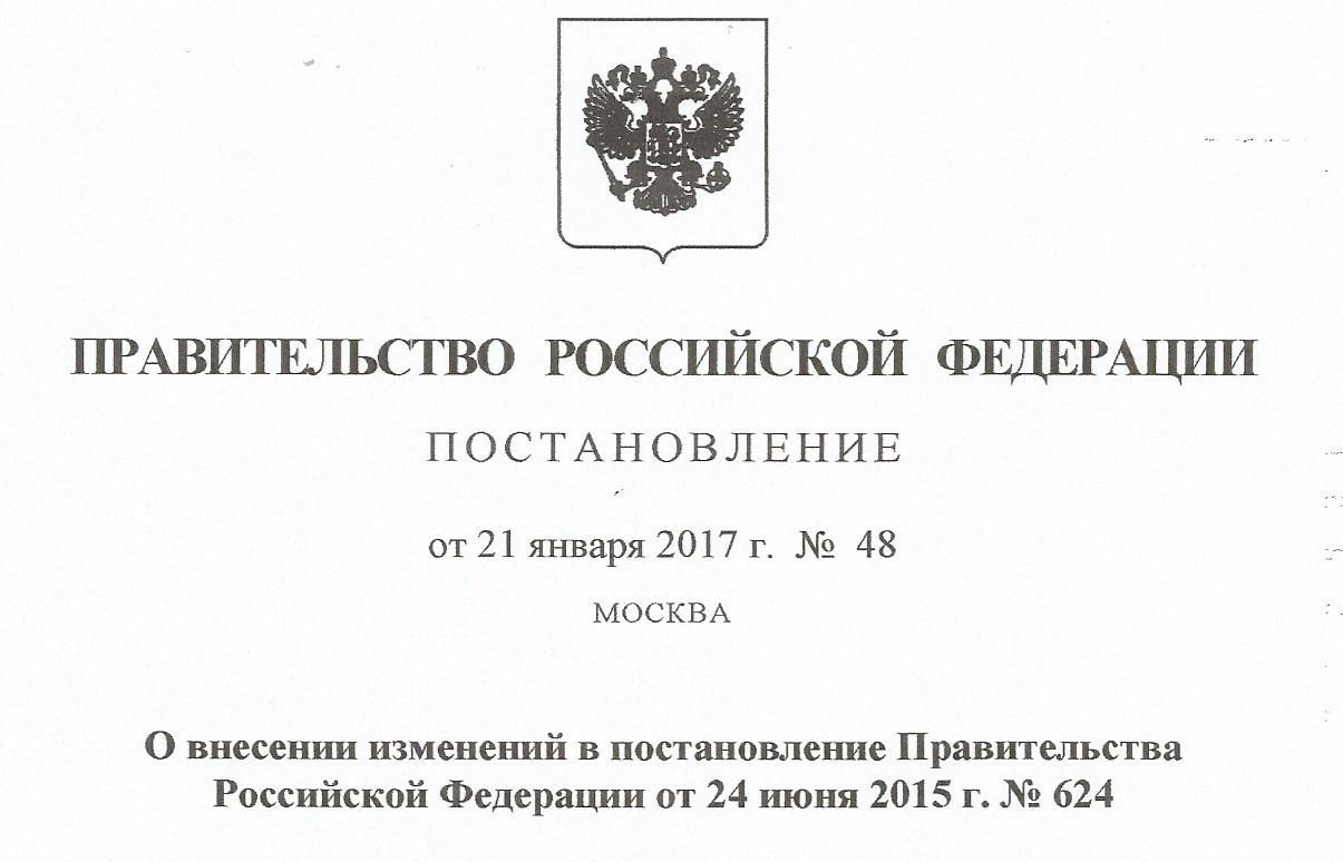 Постановление Правительства Российской Федерации № 48