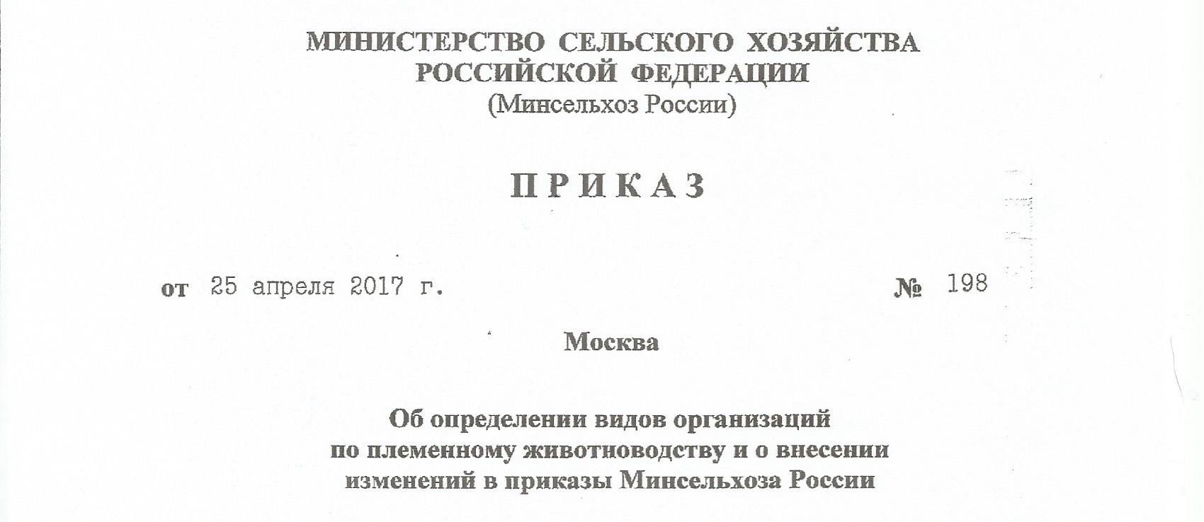 Приказом Минсельхоза России определены виды организаций по племенному животноводству