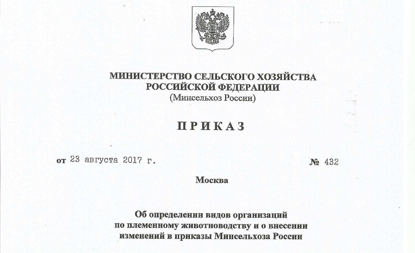 Cельхозпредприятия Пермского края подтверждают право на ведение племенной деятельности
