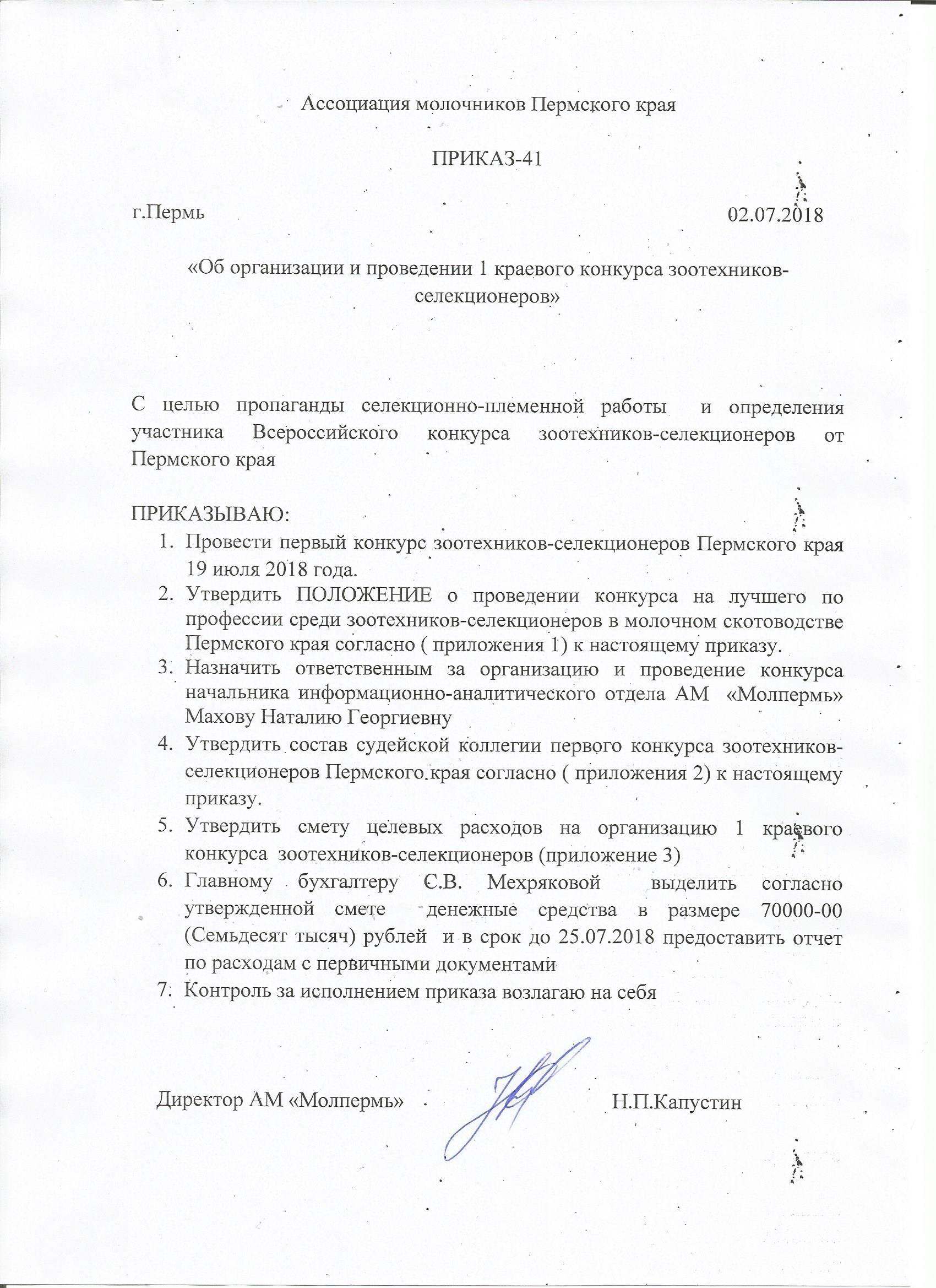 19 июля 2018 года состоится первый конкурс зоотехников-селекционеров Пермского края