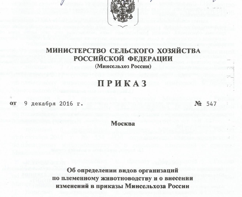 Племенное животноводство Пермского края пополнилось еще одной организацией